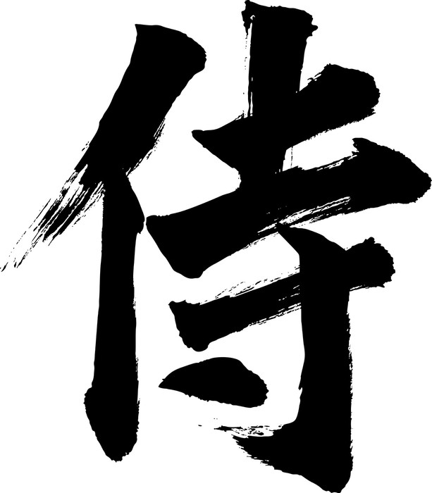 Japanese Calligraphy Samurai Sticker Pixers We Live To Change
