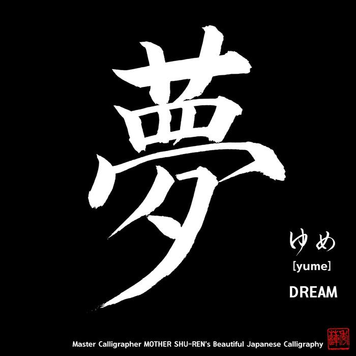Kanji Japanese Calligraphy Vol003b Dream Sticker Pixers