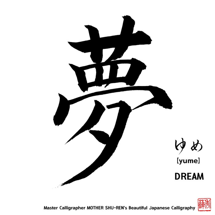 Japanese Dream Symbol Clipart Library