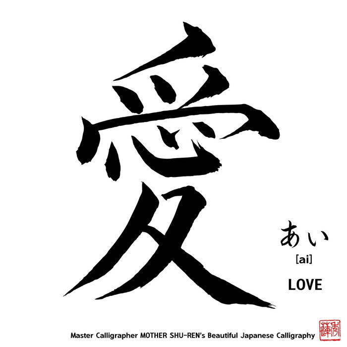 Sticker kanji calligraphie japonaise vol a amour