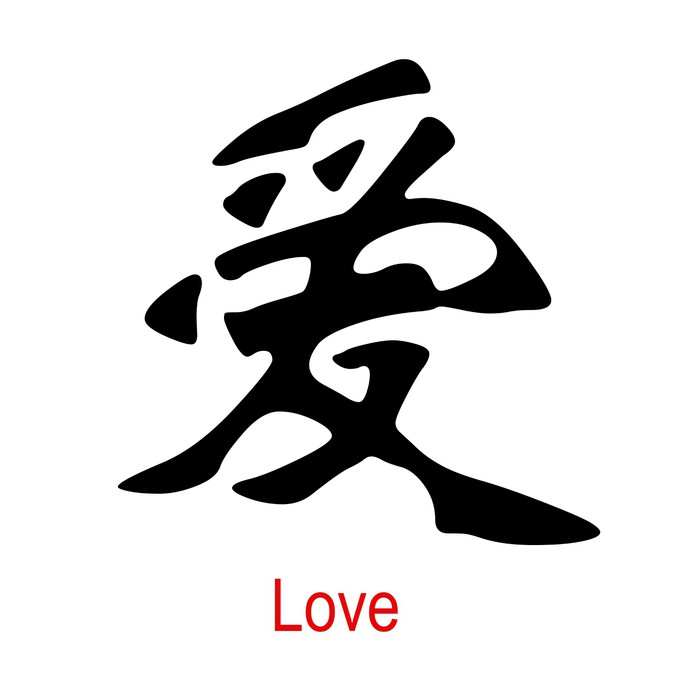 Chinese Character Of Love Poster Pixers We Live To Change