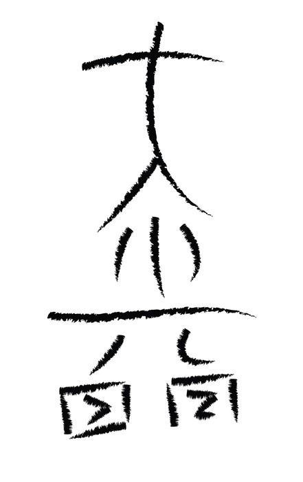 Vector Of Reiki Master Symbol Daikomyo Door Sticker Pixers We