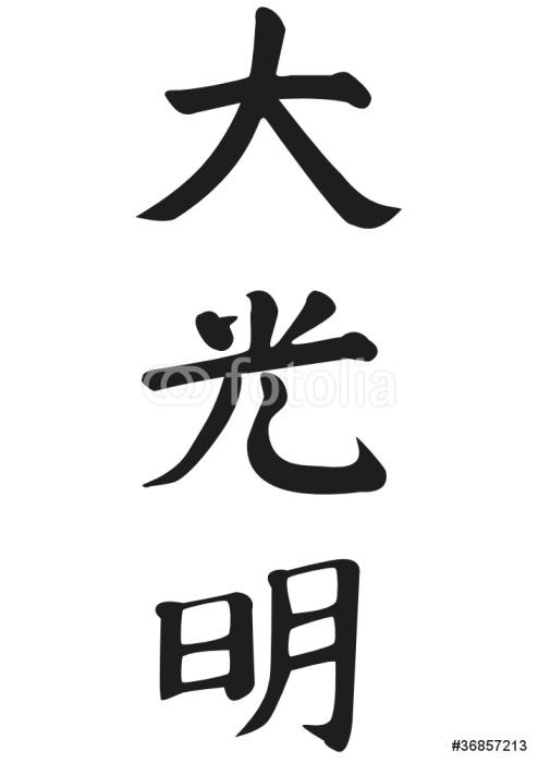 Daikomyo Reiki Symbol Wall Mural Pixers We Live To Change