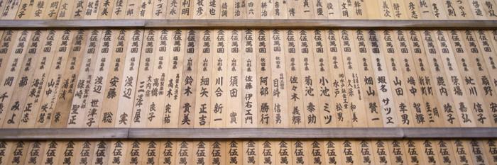 Aufkleber Japanische Schriftzeichen Pixerstick