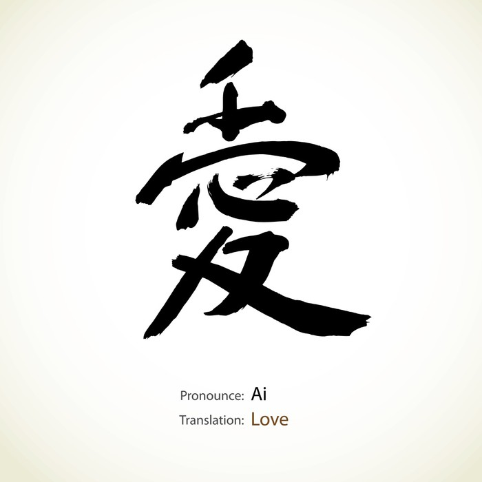 Japanese calligraphy word love wall mural pixers we