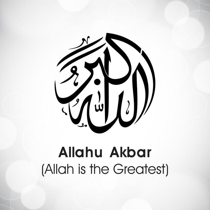 Vinilo para Portátil Caligrafía islámica árabe de dua (deseo) Allahu ...