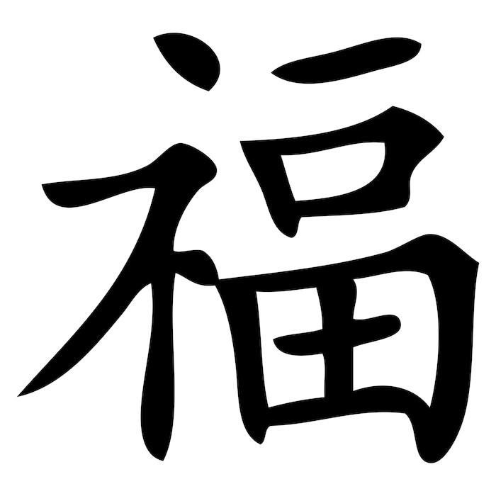 Chinesisches Zeichen F 252 R Gl 252 Ck Poster Pixers 174 We Live