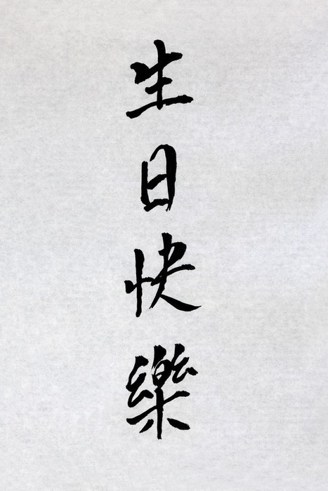 Happy Birthday Chinese Calligraphy Wall Mural Pixers We Live To